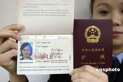 fake Chinese Passport